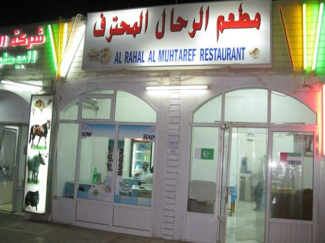 Restaurant at Truck Round about Al-Ain